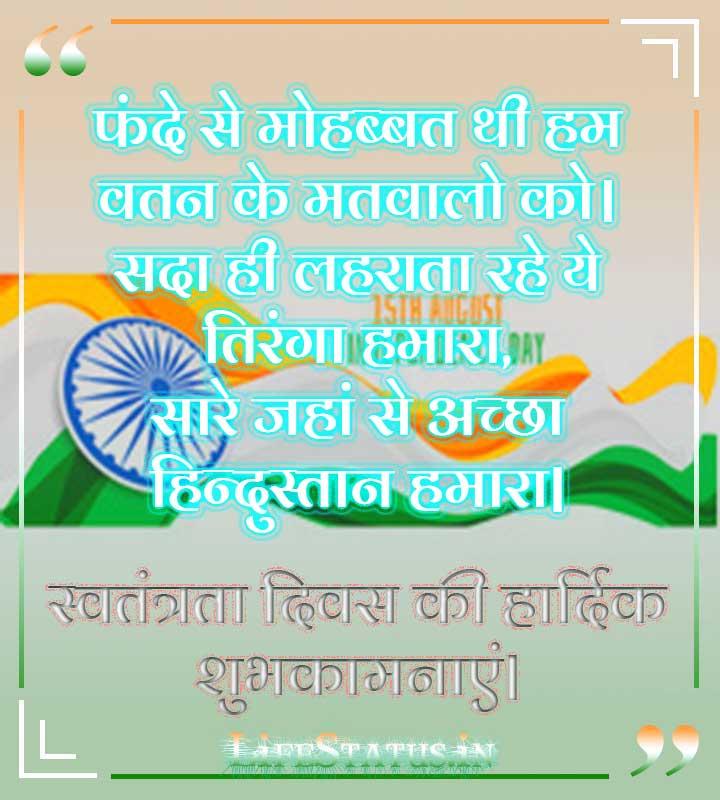 Happy Independence Day Status pics