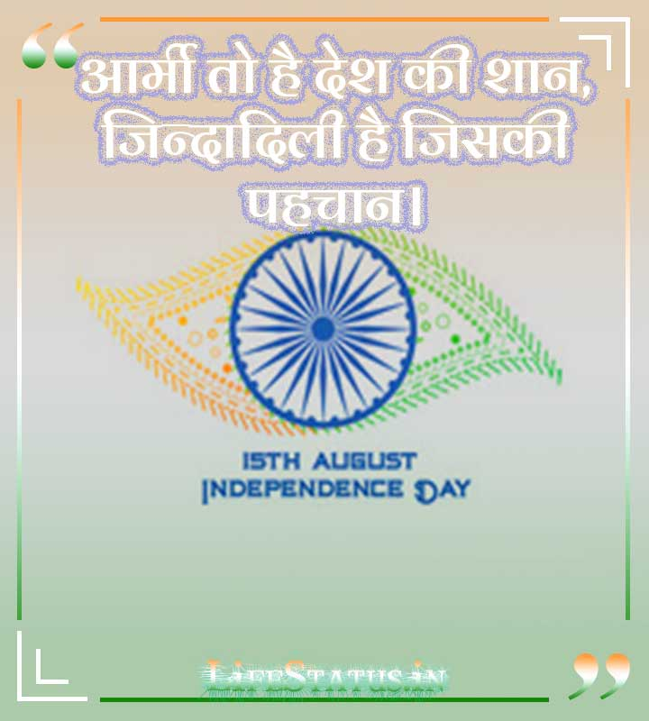 Happy Independence Day Status picture