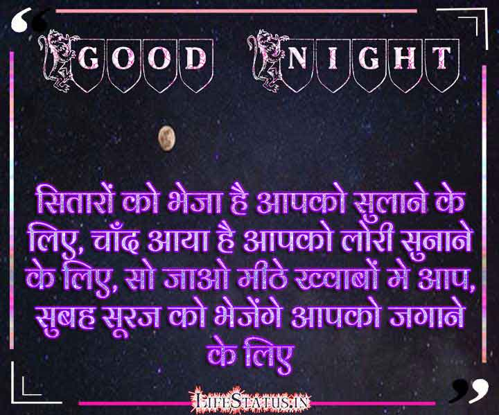 Hindi Good Night Image Quotes Photo Pictures Download for Best Friend Free New