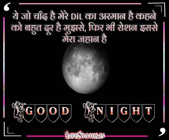 Hindi Good Night Image Quotes Pictures For Whatsaap  Facebook