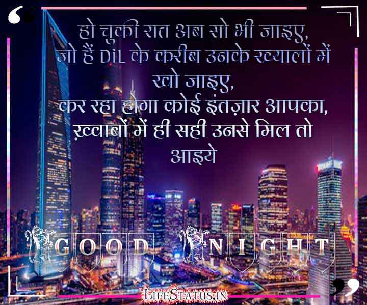 Hindi Good Night Image Quotes Wallpaper Pics Download for Best Friend