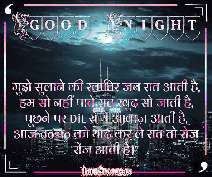 Hindi Good Night Image Quotes Wallpaper Pictures Download for Facebook Friend