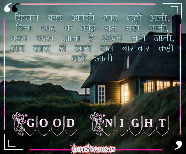 Hindi Good Night Image Quotes Wallpaper Pictures Download