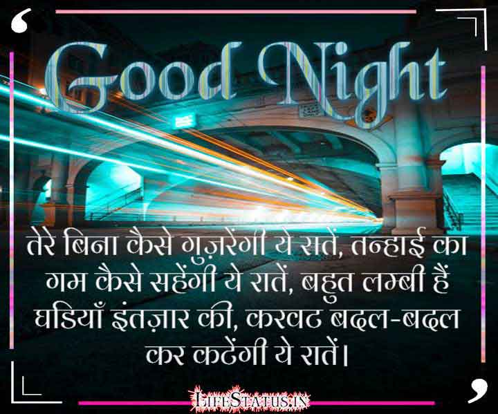 Hindi Good Night Image Quotes  Wallpaper Pictures Photo Pics Free Download