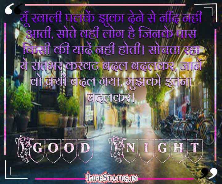 Hindi Good Night Quotes Images Photo Pics Download