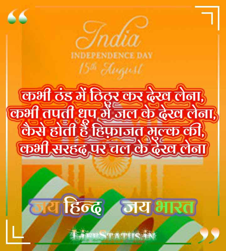 Hindi Independence Day Quotes Download