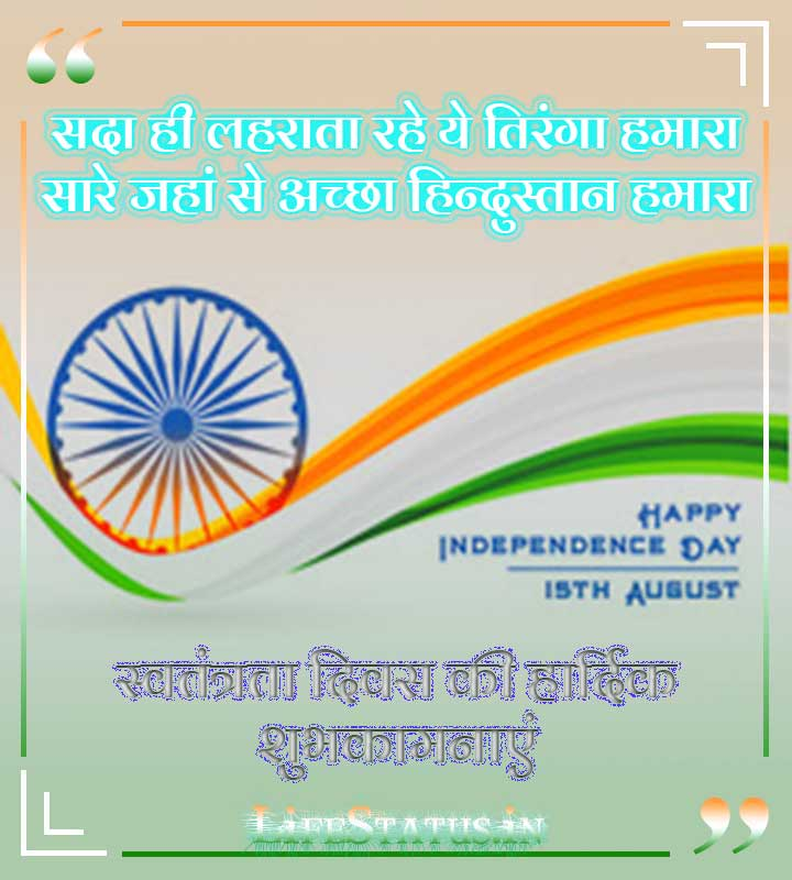 Hindi Independence Day Quotes For Whatsaap