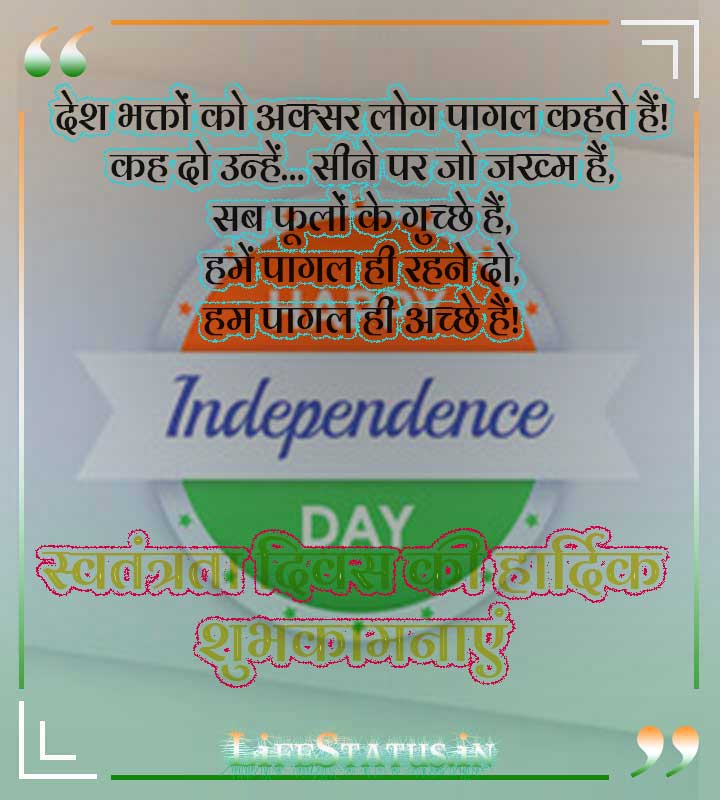 Hindi Independence Day Quotes For Whatsapp DP
