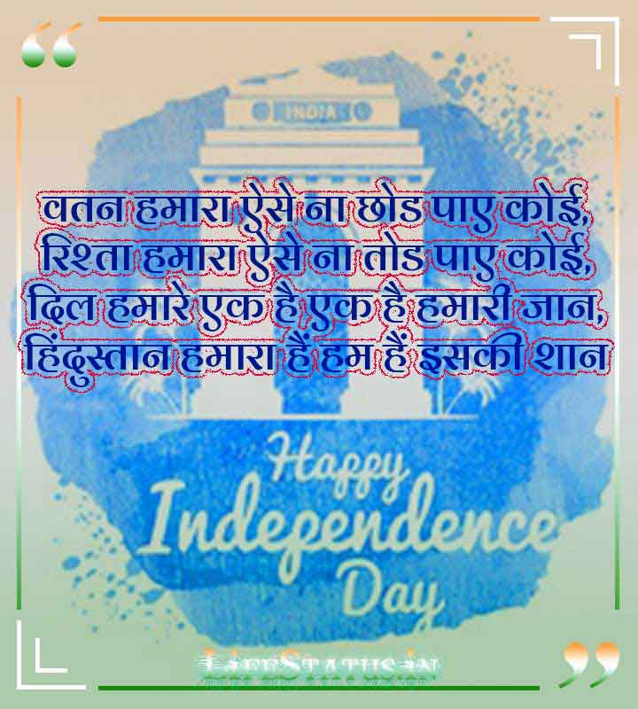 Hindi Independence Day Quotes Images Wallpaper Photo For Whatsaap