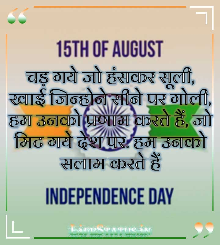 Hindi Independence Day Quotes Photo Download