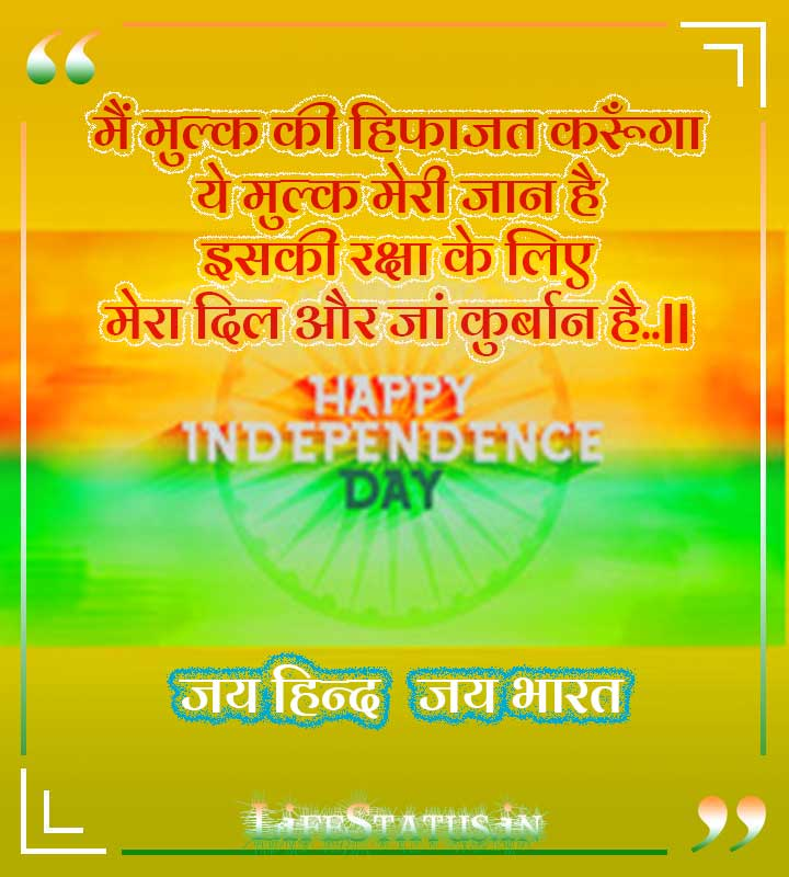 Hindi Independence Day Quotes Photo For Whatsapp & Facebook