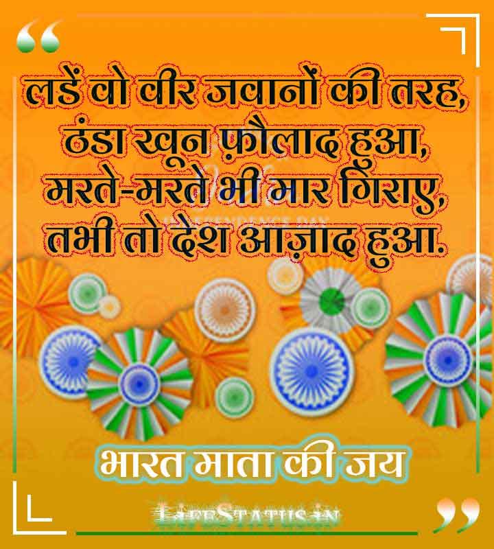 Hindi Independence Day Shayari Photo Download