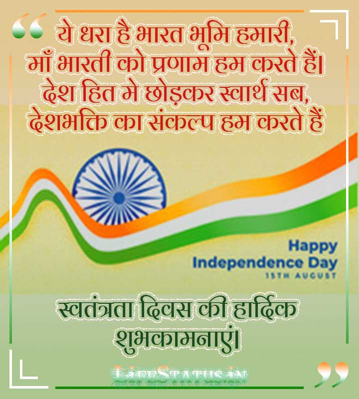 Hindi Independence Day Status Images Download