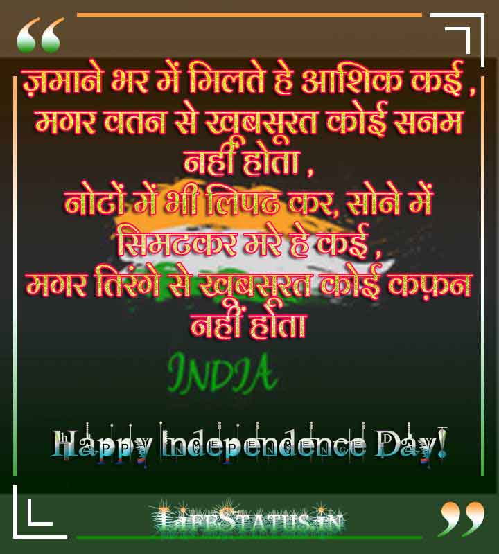 Hindi Independence Day Status Images Photo Wallpaper Free Quotes For Whatsaap DP