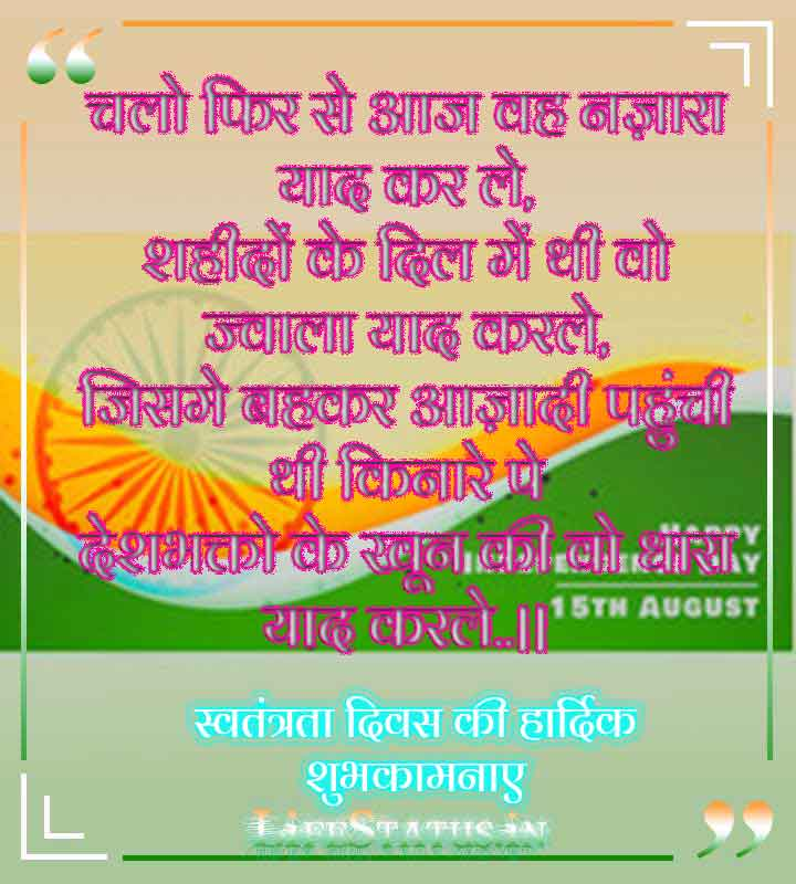 Hindi Independence Day Status Images Quotes Free Download