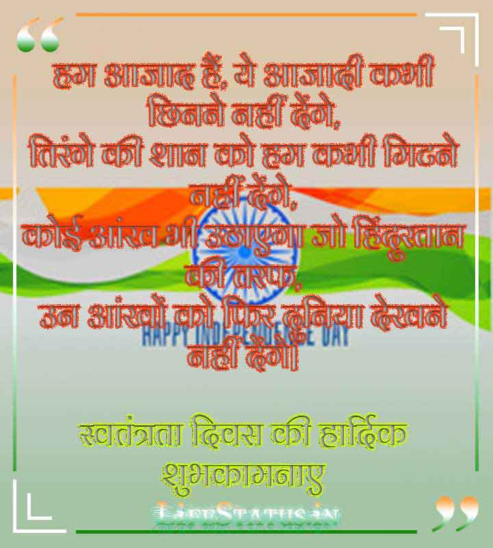 Hindi Independence Day Status Images Quotes