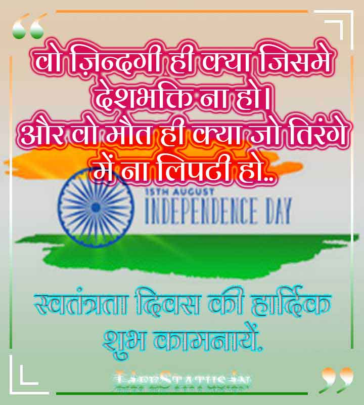 Hindi Independence Day Status Images