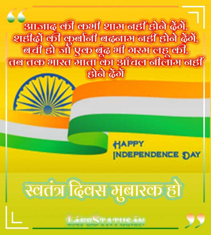 Hindi Independence Day Status Photo Download