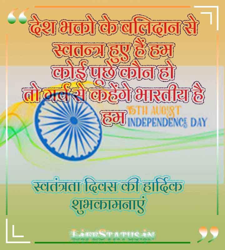 Hindi Independence Day Status pics Download