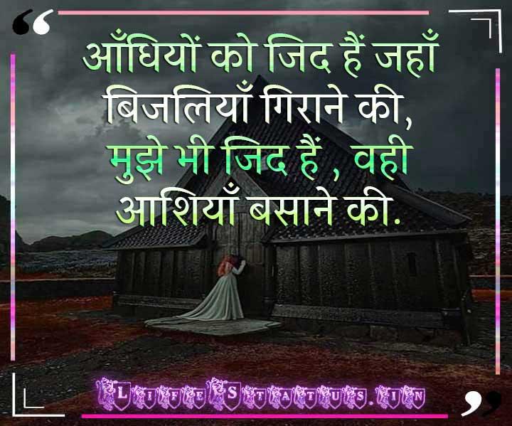 Hindi Inspirational Quotes Photo For Whatsapp Hindi