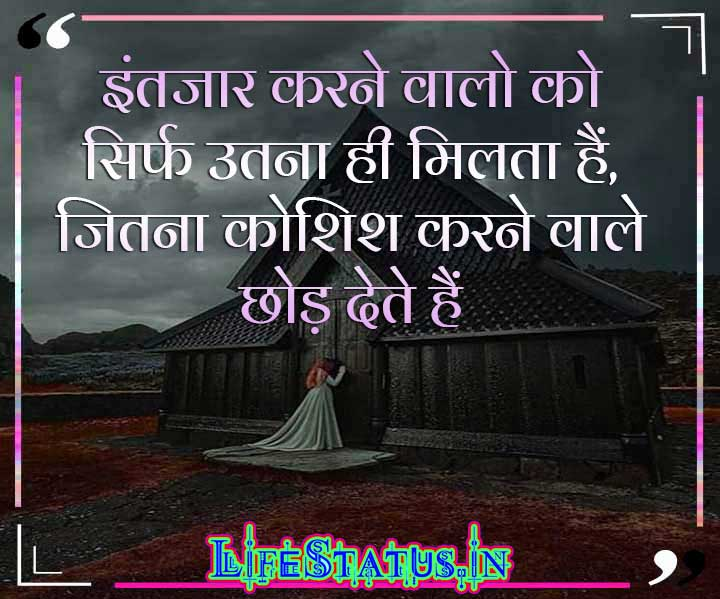 Hindi Inspirational Quotes photo For Whatsaap
