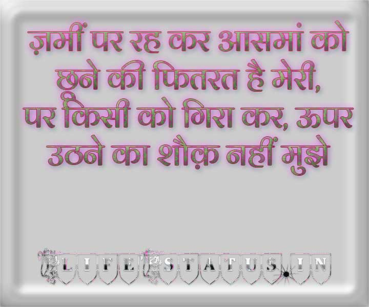 Hindi Inspirational Status Images Free HD Quotes For Whatsaap