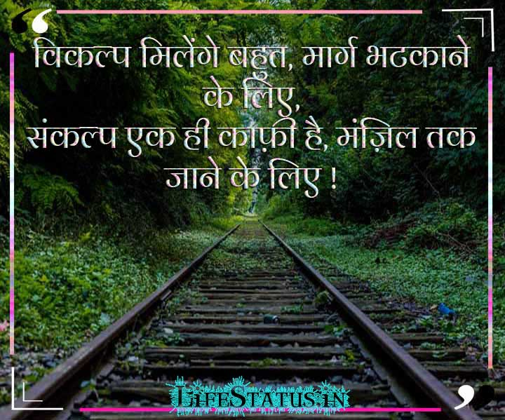 Hindi Inspirational Status Images Quotes Free Download