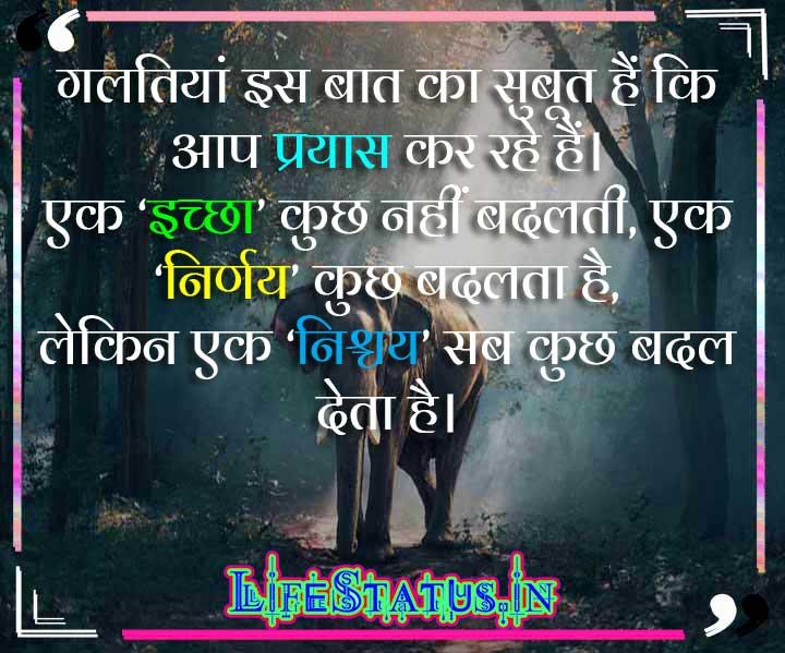 Hindi Inspirational Status Pics Download Hindi Inspirational Status Pics Photo Download