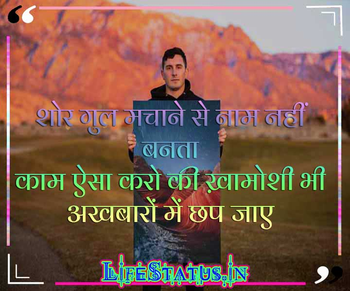 Hindi Inspirational Status Pictures Free For Whatsaap