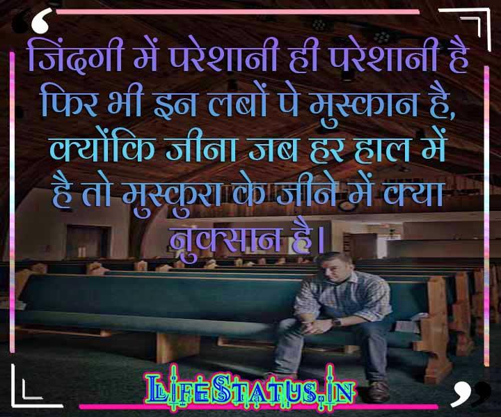 Hindi Inspirational Status Pictures Wallpaper Download