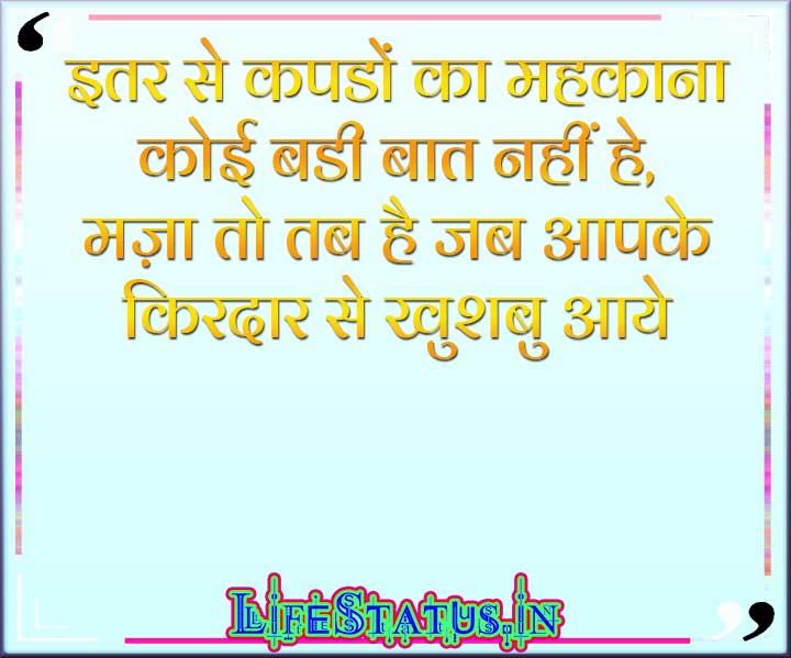 Hindi Inspirational Status Wallpaper HD