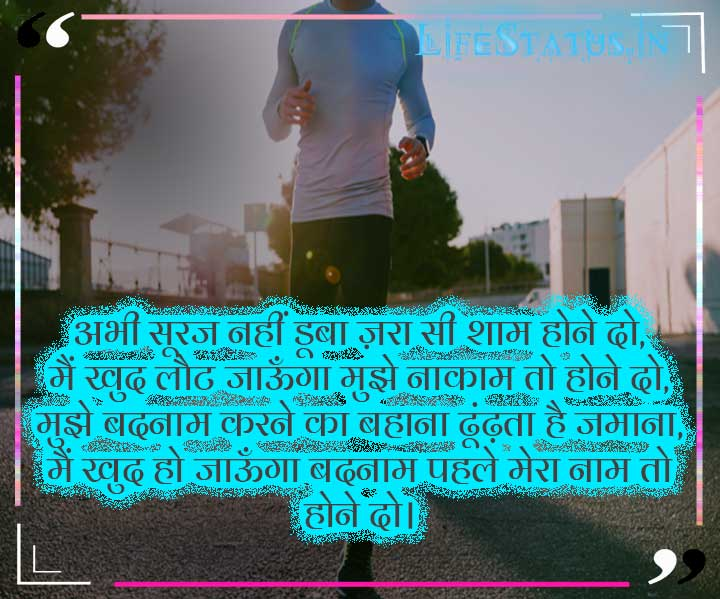 Hindi Motivational Quotes Images Wallpaper Pictures Photo For Whatsaap
