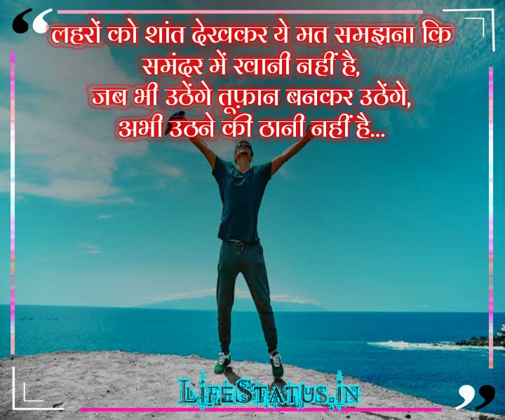Hindi Motivational Quotes Pictures Wallpaper Free For Whataaap