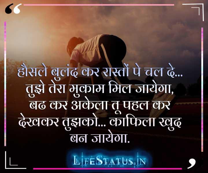 Hindi Motivational Status Hindi Motivational Status Pictures For Whatsaap
