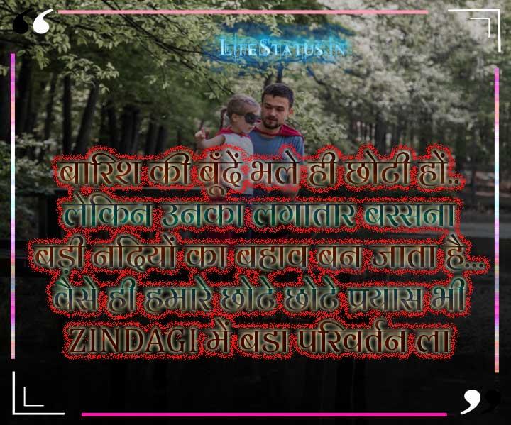 Hindi Motivational Status Images Download