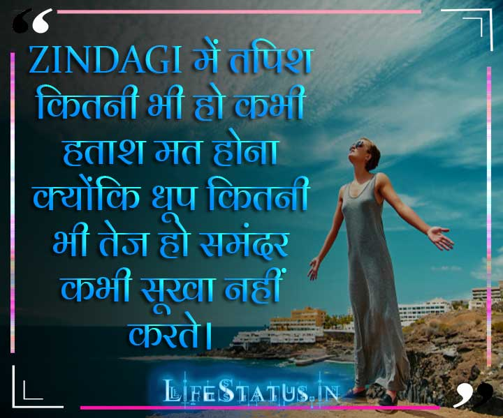 Hindi Motivational Status Images Quotes Free Download