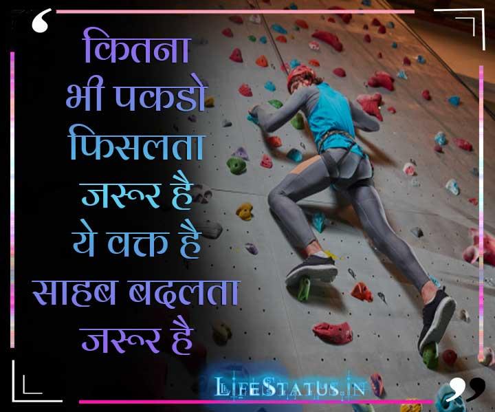 Hindi Motivational Status Images Quotes