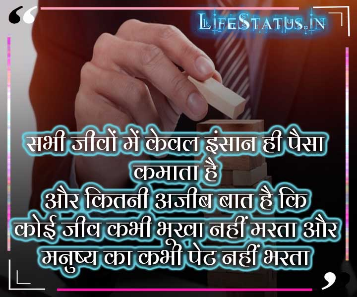 Hindi Motivational Status Pictures Free For Whatsaap