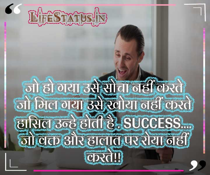 Hindi Motivational Status Pictures Photo Download