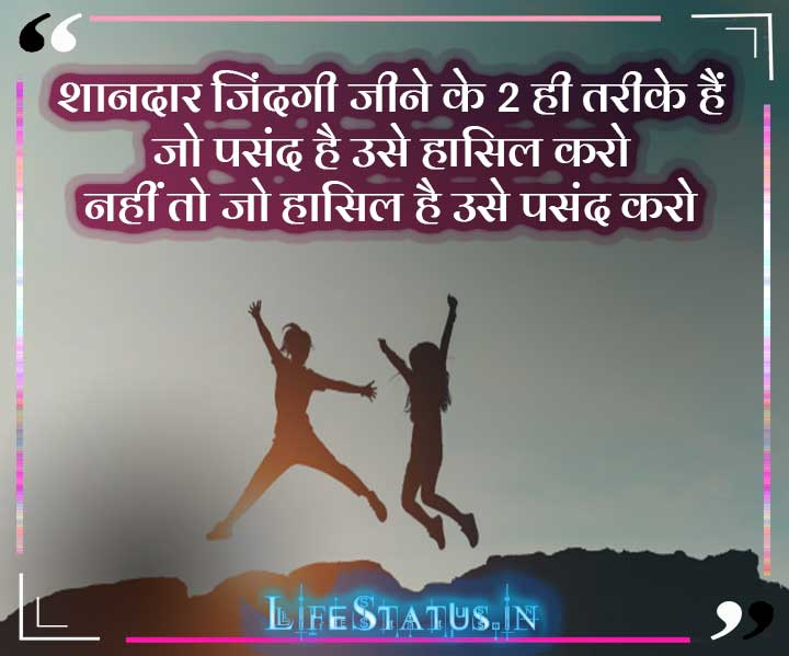 Hindi Motivational quotes Photo For Whatsaap
