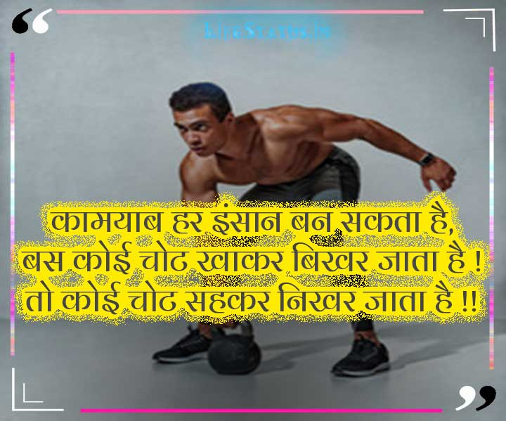 Hindi Motivational quotes Photo Images Wallpaper Free For Whatsaap Free Download