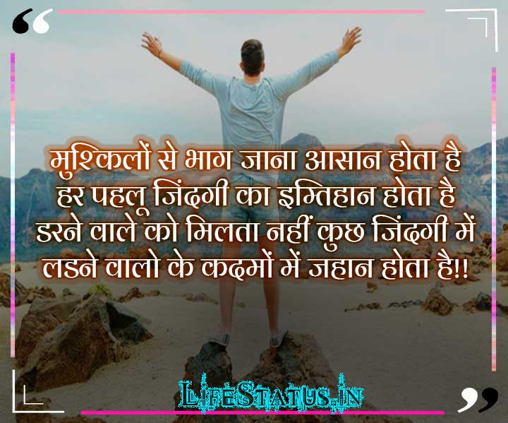 Hindi Motivational quotes Pictures Latest Motivational quotes