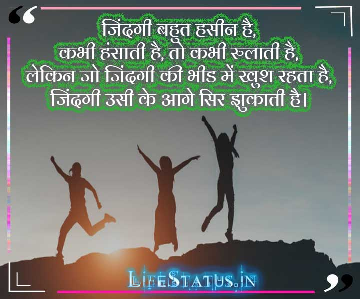 Hindi Motivational quotes Pictures Wallpaper Download