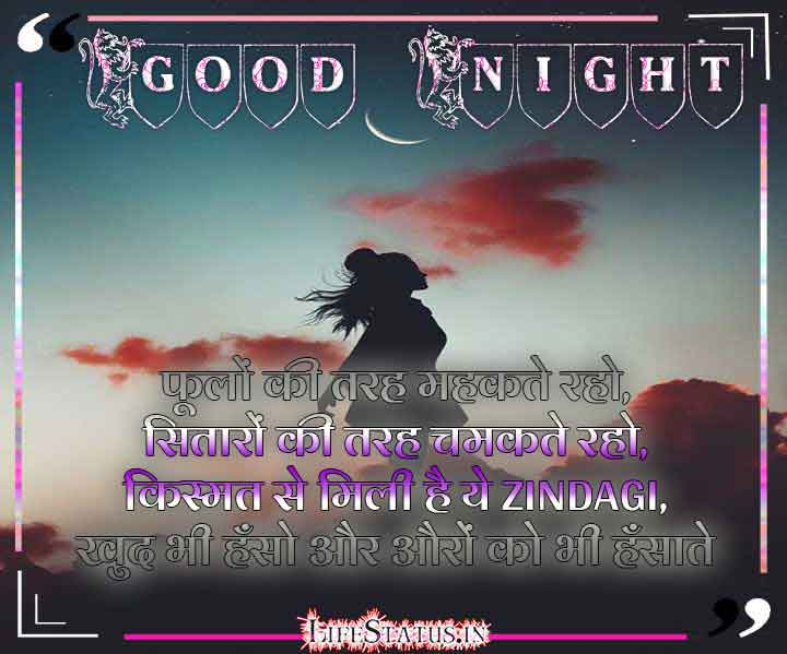 Hindi Quotes Good Night Images Wallpaper Pictures Download