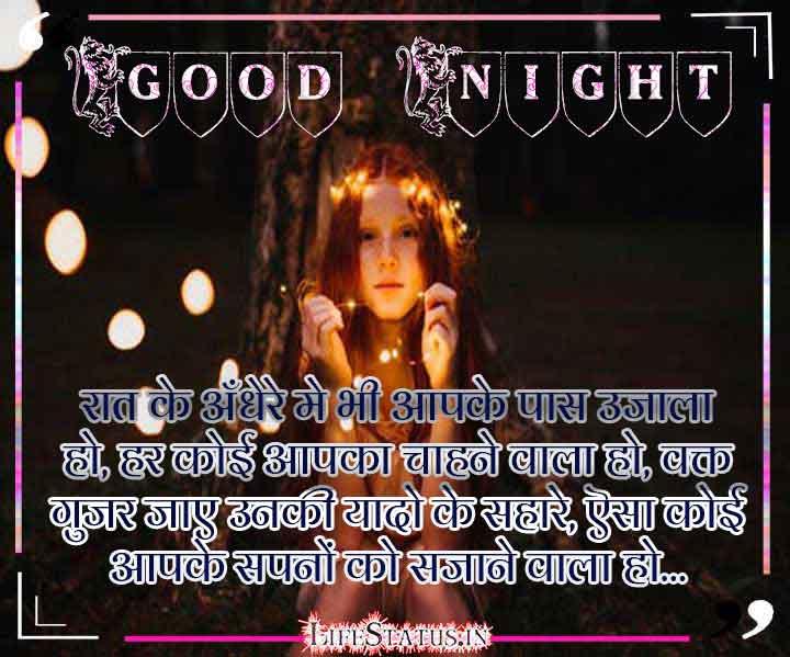 Hindi Quotes Good Night  Pics Free