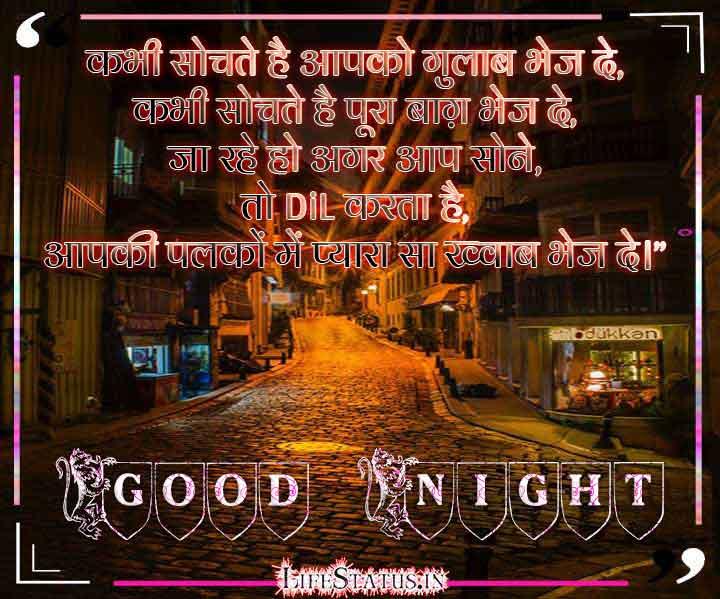 Hindi Quotes Good Night Quotes Images Photo Pics Download