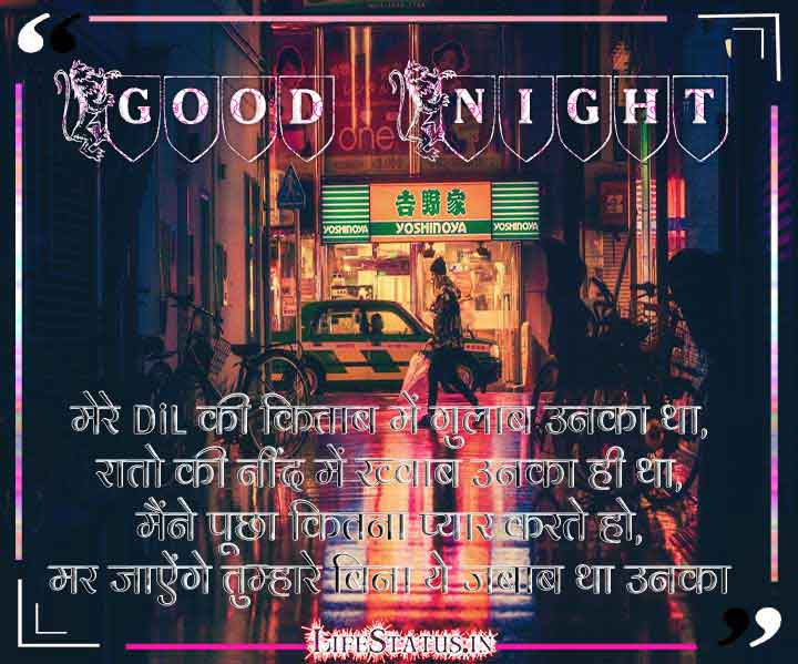 Hindi Quotes Good Night Status Images Pictures Download