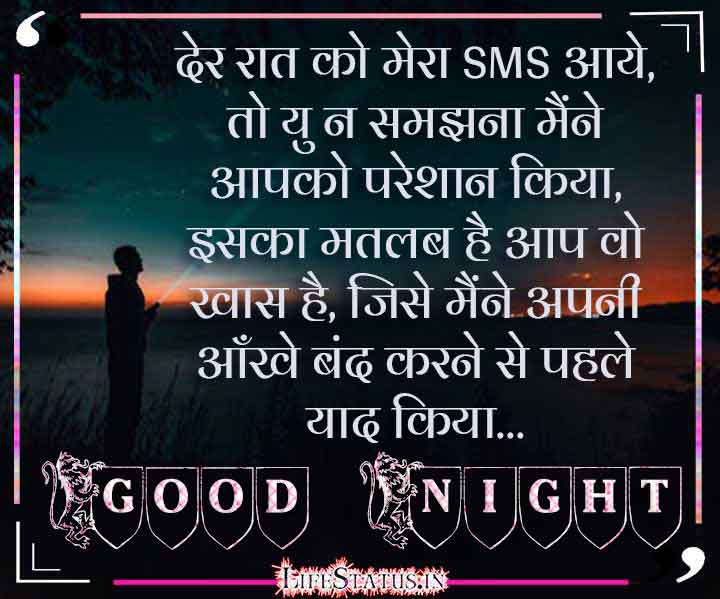 Hindi quotes Good Night Image Quotes Photo  Wallpaper Pics Pictures Download