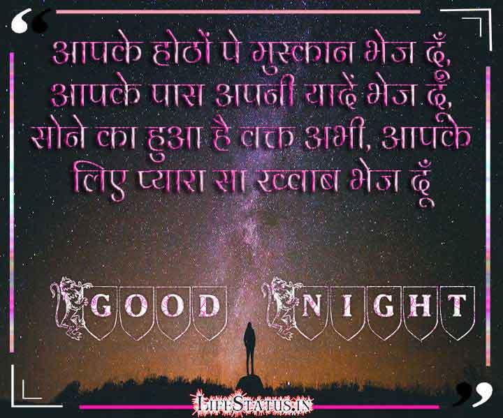 Hindi shayari Good Night  Pics Wallpaper Free