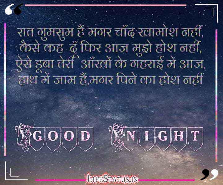 Hindi shayari Good Night  Wallpaper Images hd